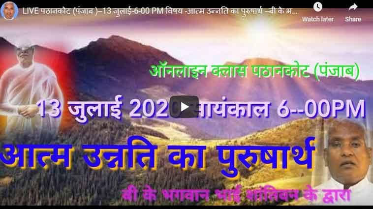LIVE पठानकोट (पंजाब )--13 जुलाई-6-00 PM विषय -आत्म उन्नति का पुरुषार्थ --बी के भगवान भाई